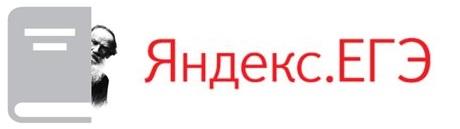 Яндекс ЕГЭ